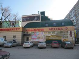 Стоматология Ростов-на-Дону, Стачки 231 Б